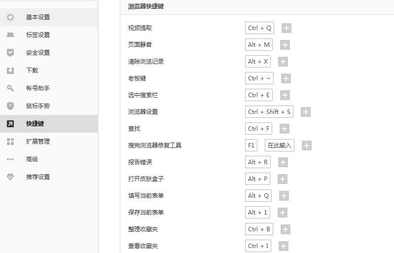搜狗浏览器的修复功能怎么使用?搜狗浏览器怎么设置浏览器修复工具快捷键[多图]
