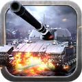 坦克前線巔峰對決游戲