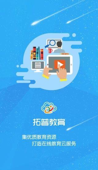 拓普学堂app图1