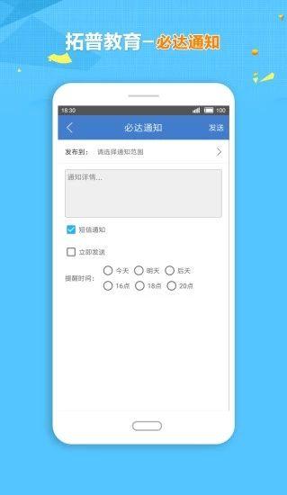 拓普学堂app图3