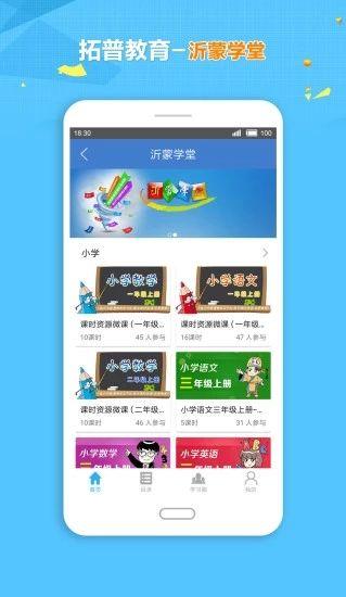 临沂市拓普学堂app官方手机版图片1