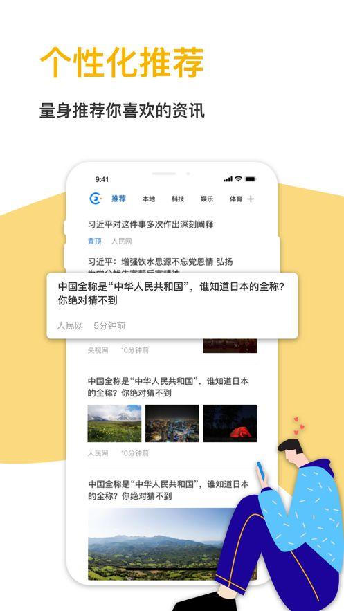 中国报业app图2