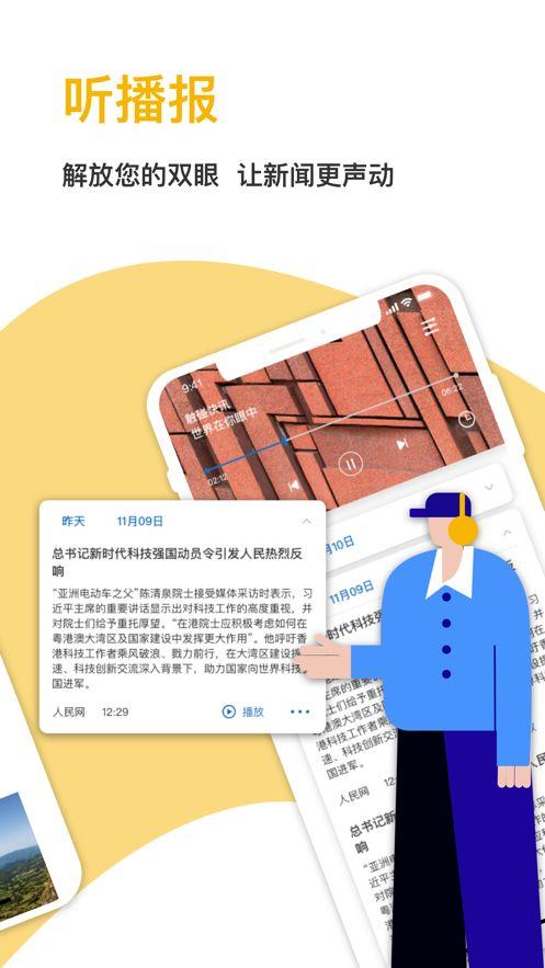 中国报业app图1