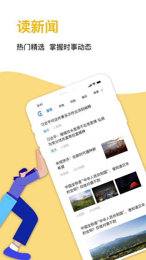 中国报业app图3