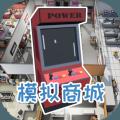 模擬商城游戲