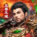 屠龙烈火至尊王城手游官方版