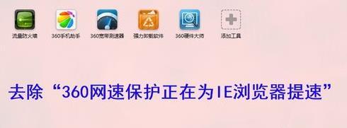 """360网速总是为IE浏览器提速?怎样去除""""360网速保护正在为IE浏览器提速""""[多图]"""