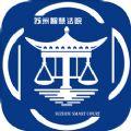 蘇州智慧法院