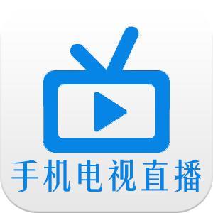 十大手(shou)機電視(shi)直(zhi)播軟件(jian)排行榜2019[多圖]