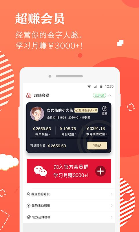 美康優選官方網站最新版app下載圖片1