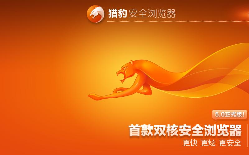 如何在猎豹浏览器中使用360急速浏览器插件?实际操作方法是什么[多图]