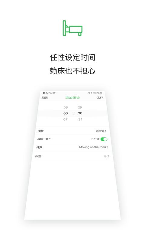 鬧鐘王app圖2