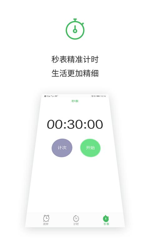 鬧鐘王app圖1