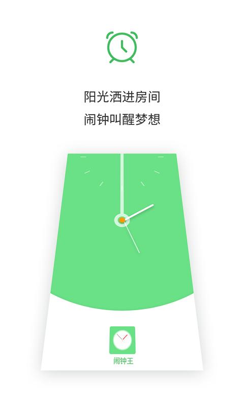 鬧鐘王app圖3