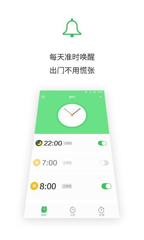 鬧鐘王app軟件下載安裝圖片1