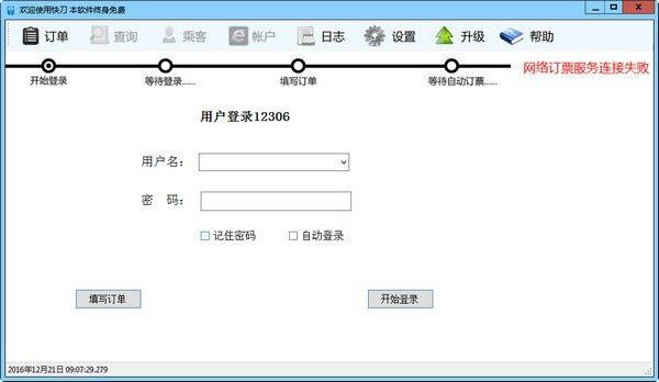 快刀2017春運搶(qiang)票最新版圖2