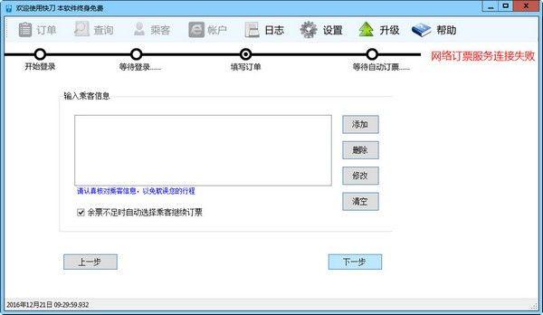 快刀2017春運火車票搶(qiang)票軟件(jian)下載圖片1