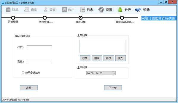 快刀2017春运火车票抢票软件下载图片2