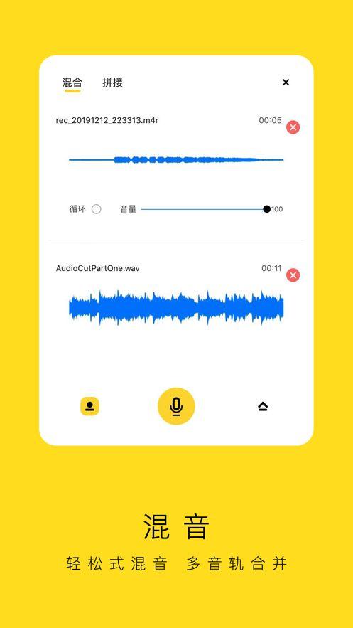 錄音雞app圖2