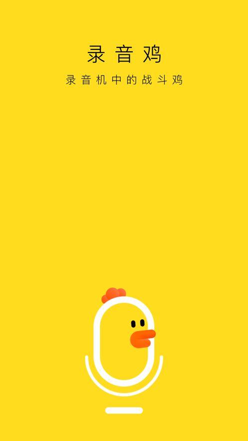 錄音雞app圖3