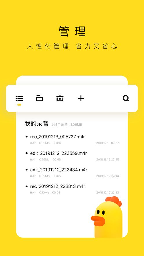 錄音雞app官方ios版下載圖片1