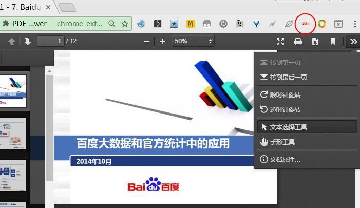 Chrome浏览器如何安装与使用PDFViewer扩展程序[多图]图片4