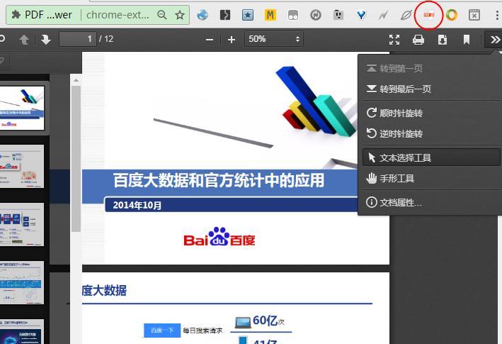 Chrome瀏覽器如何安裝與使用PDFViewer擴展程序[多圖]