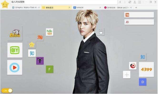 东方浏览器官网最新版图3