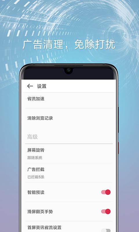 欧朋浏览器安卓版图2