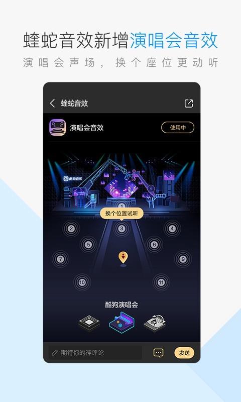 酷狗音乐下载安装2018官方免费下载图片2