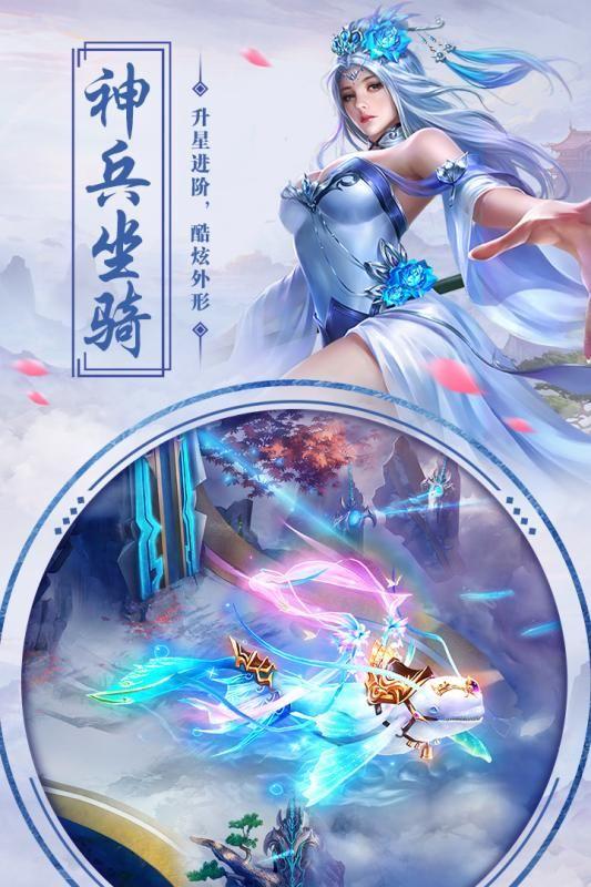 灵玉仙决官网版图3