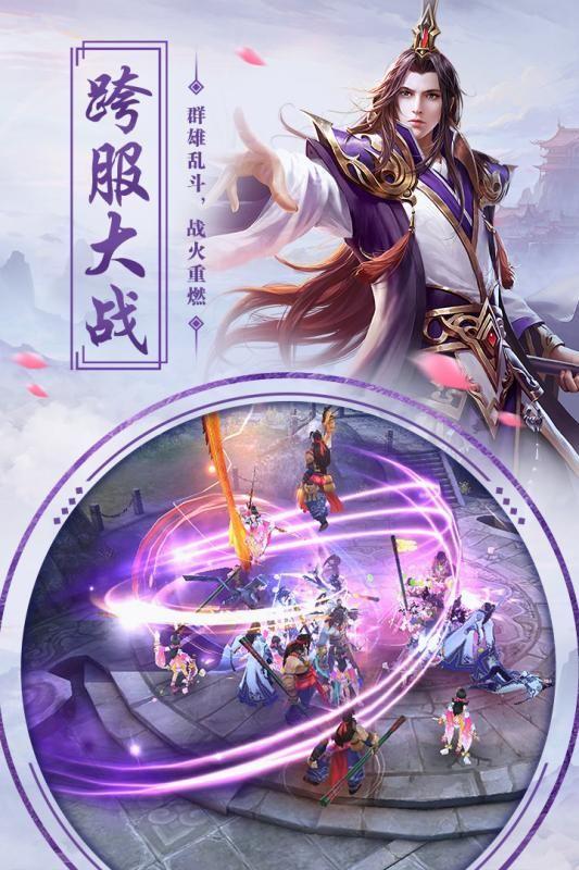 灵玉仙决官网版图1