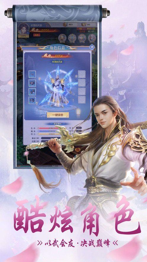 灵剑山超变官网版图2