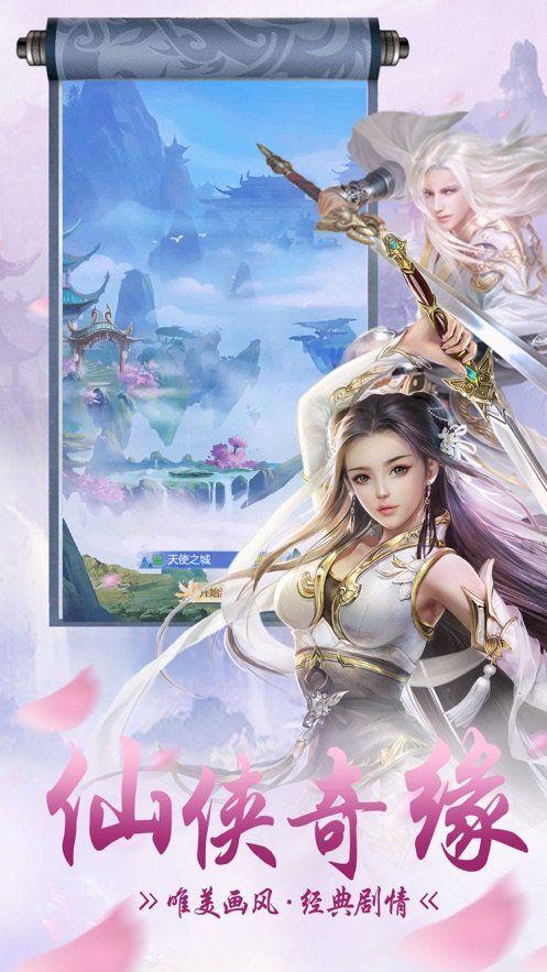 灵剑山超变官网版图1