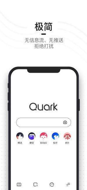 夸克浏览器3.0下载官网最新版图片1