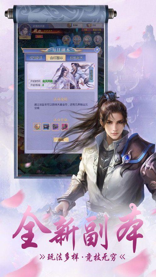 灵剑山超变官网版图3