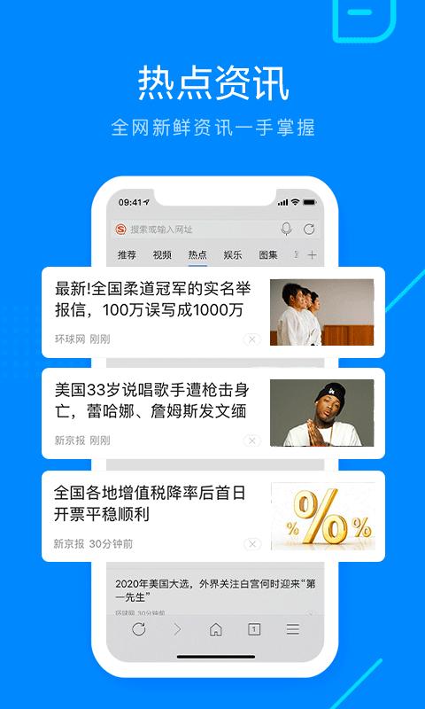 搜狗浏览器软件下载2018最新版图片1