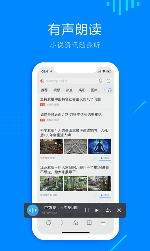 搜狗浏览器软件下载2018最新版图片2