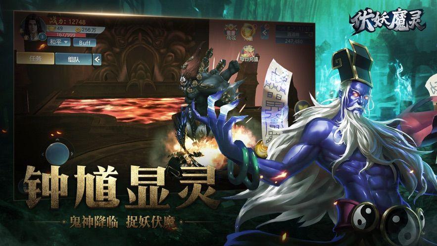 伏妖魔灵官方版图2