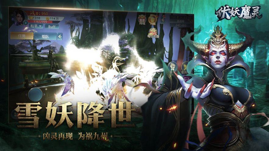 伏妖魔灵手游官网正式版图片1