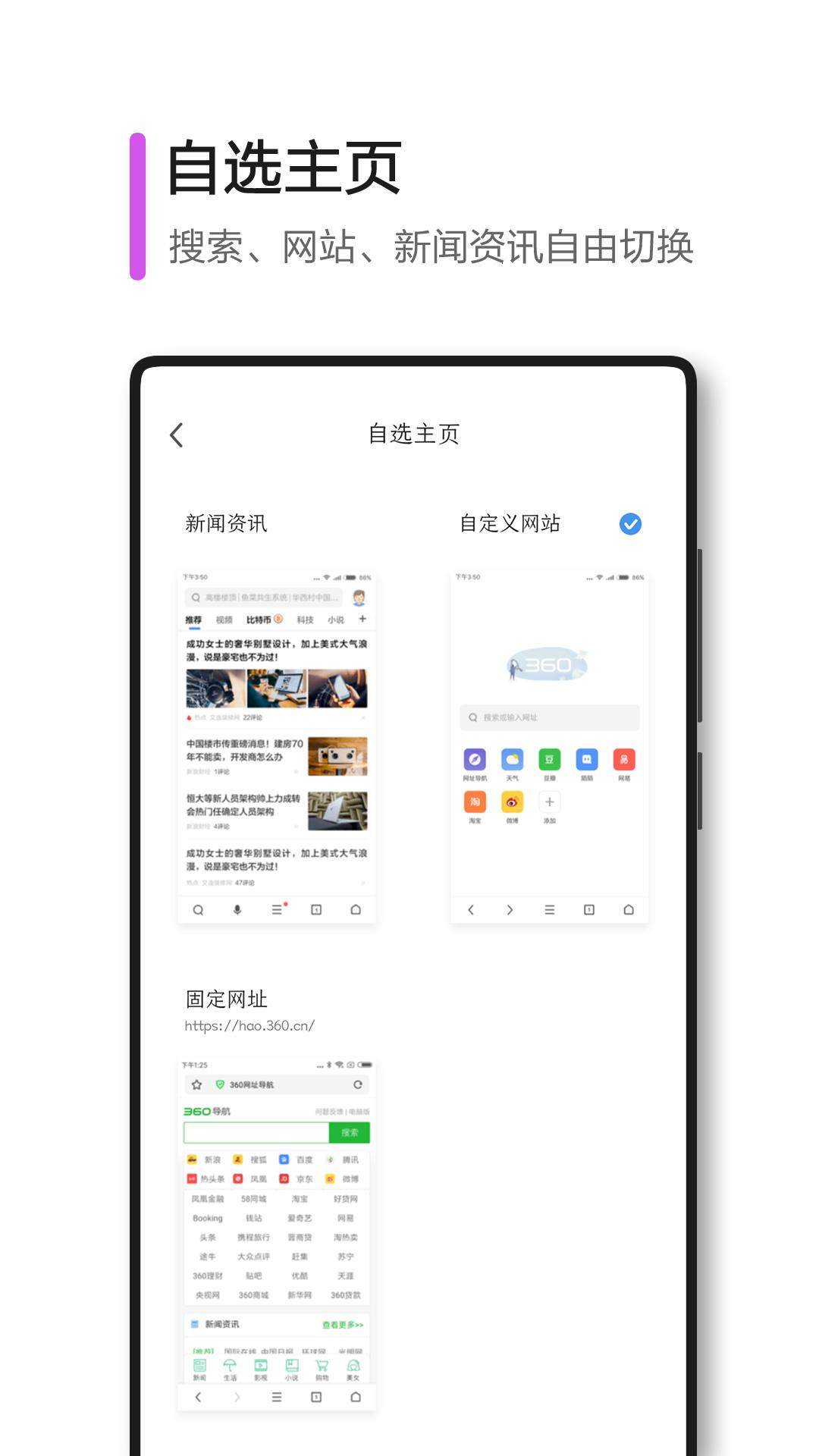 2017最新版闪游浏览器图1