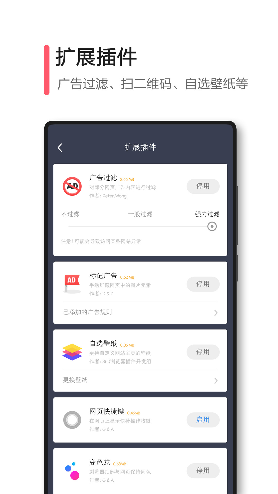 2017最新版闪游浏览器官方下载图片1