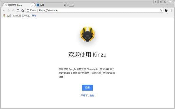kinza浏览器最新官方版图1