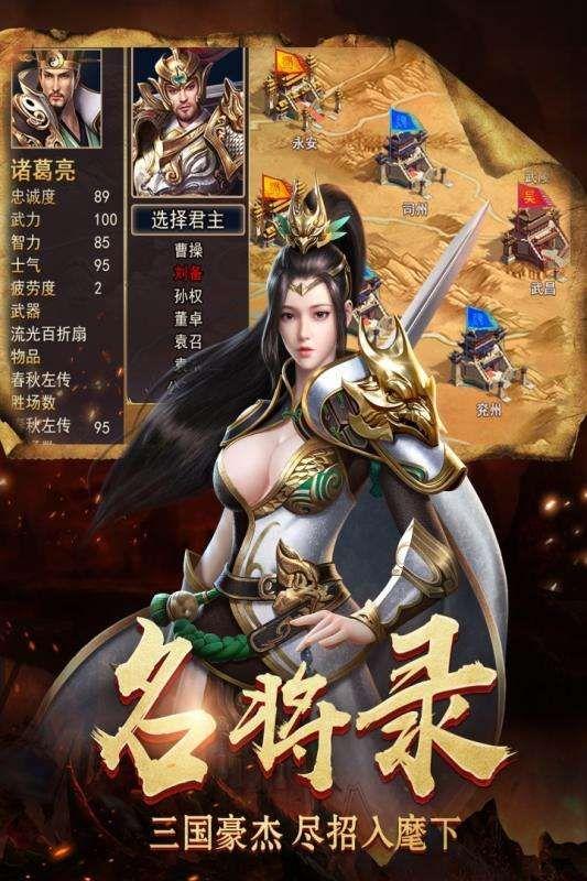 烽火征战官网版图2