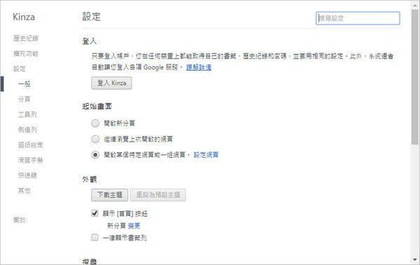 kinza浏览器最新官方版图2