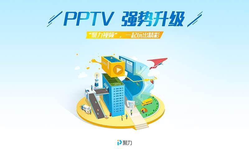 pptv聚力官方版图1