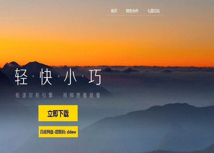 七星浏览器2018最新版图2
