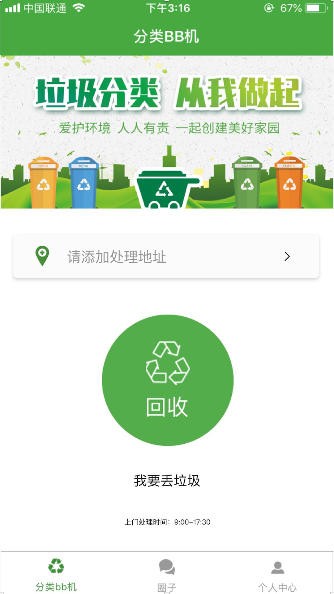 分类BB机app图2