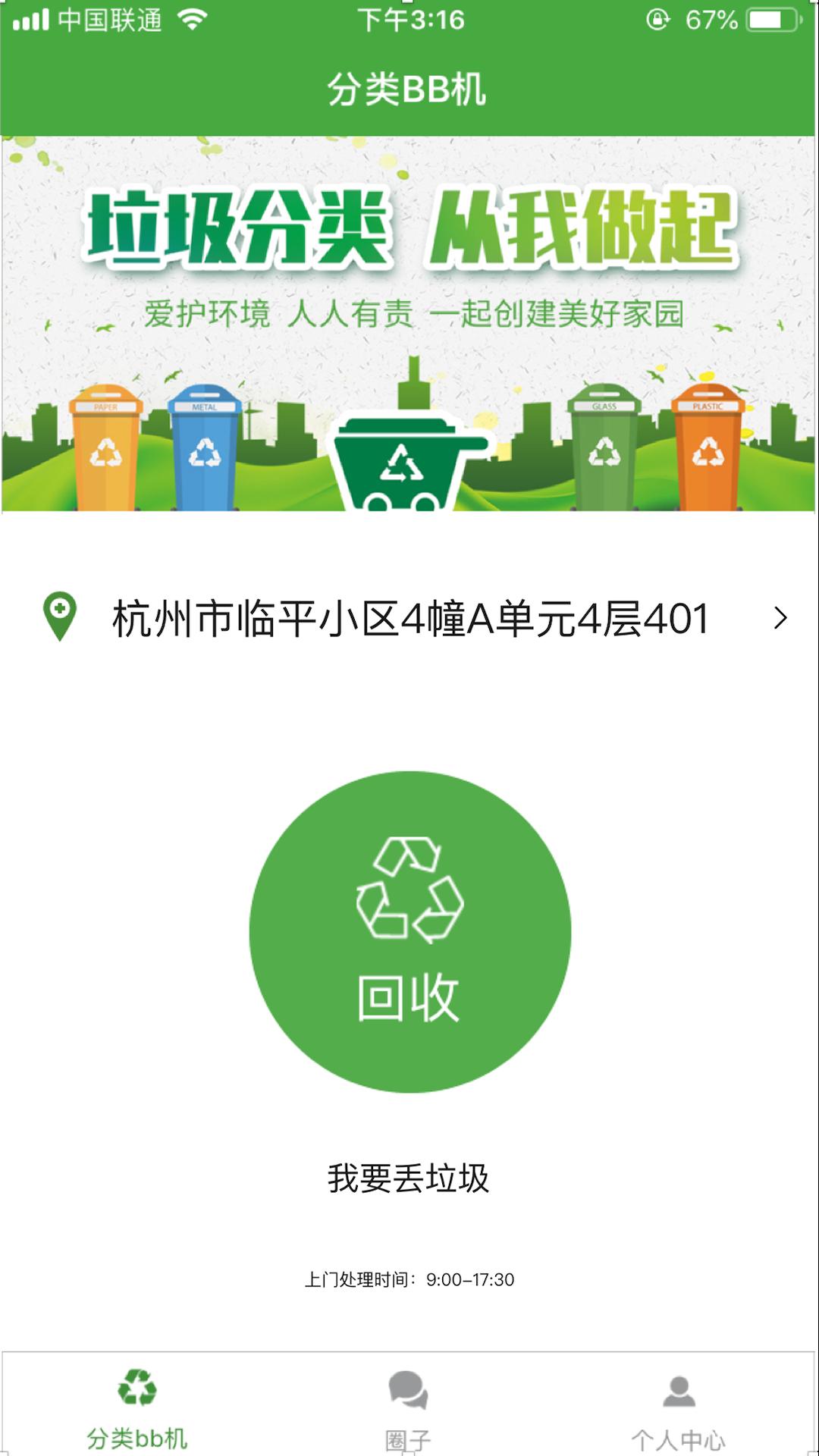 分类BB机app图1