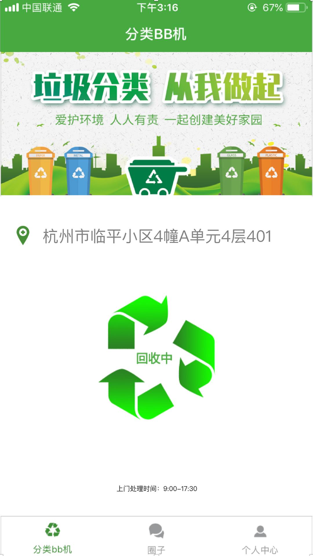 分类BB机app图3